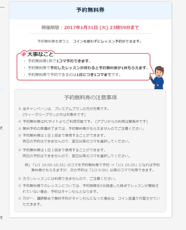FireShot Capture 27 - 予約無料券について I オンライン英会話のネイティブキャンプ - https___nativecamp.net_user_usage_free_ticket