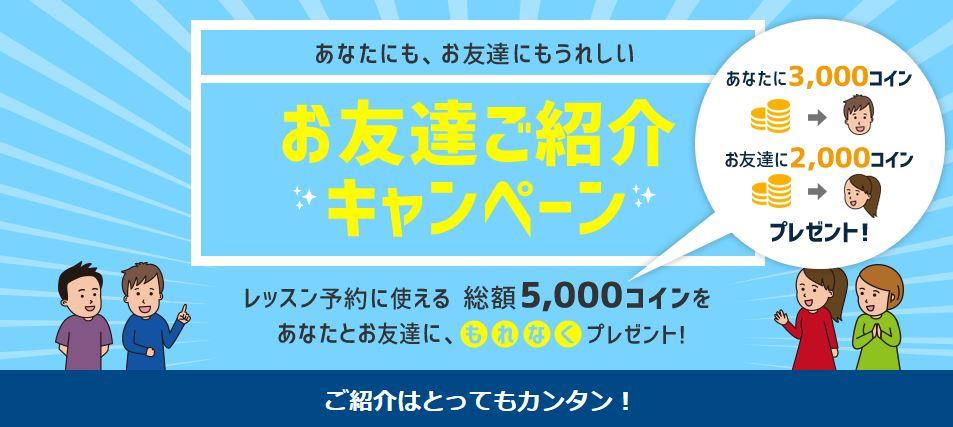 NCお友達紹介キャンペーン