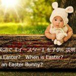 子供に簡単な英語でイースターと卵&うさぎがシンボルの理由を説明する会話調の英語例文